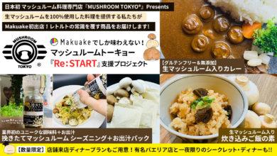 Photo of 日本初のマッシュルーム料理専門店『MUSHROOM TOKYO®(マッシュルームトーキョー)』による、コロナ休業からのRe:START支援プロジェクト。Makuake限定 至極の名店料理をご自宅へ! 株式会社ワキュウダイニングのプレスリリース
