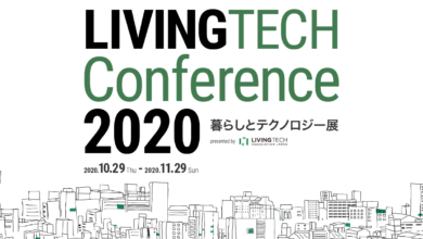 Photo of 【二子玉川 蔦屋家電】10/29(木)より、いま手に入る未来の暮らし×テクノロジーを体感できる『LIVING TECH Conference 2020 暮らしとテクノロジー展』を開催