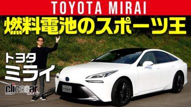 Photo of 【新型MIRAI ミライ】超絶スポーツな燃料電池車[clicccar公式 第2チャンネルです]