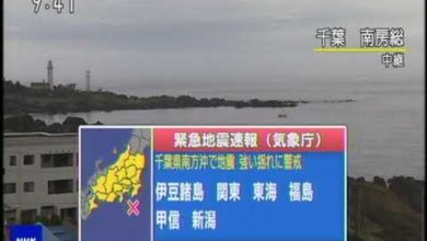 Photo of 20200730緊急地震速報 鳥島近海M5.8