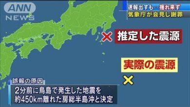 Photo of 気象庁が緊急地震速報出すも揺れず・・・会見で謝罪(20/07/30)