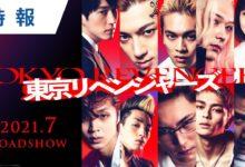 Photo of 映画『東京リベンジャーズ』特報 2021年7月9日(金)公開