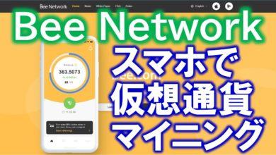 Photo of Bee Networkとは?スマホで1タップ仮想通貨マイニング PiNetworkと比較して特徴を解説します。
