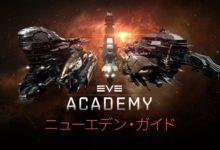 "Photo of 「EVE Online」新規プレイヤー向けリソースサイト""EVE アカデミー""が本日オープン。目標の設定や大規模戦闘の参加方法などをナビゲート"