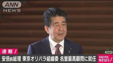 Photo of 安倍前総理 東京オリパラ組織委の名誉最高顧問に(2020年10月7日)