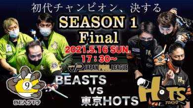 Photo of BEASTS vs. 東京HOTS  【JAPAN POOL LEAGUE Season1 Final】