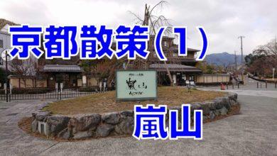 Photo of [日本自由行] 京都散策(1), 在嵐山亂走的一天 (2020/01)