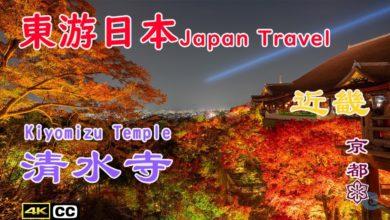 Photo of 清水寺Kiyomizu Temple——日本自由行京都红叶季二年坂三年坂五条坂唐风建筑巷子夜枫