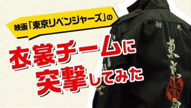 Photo of 【遊誅舞】第弐回「映画『東京リベンジャーズ』衣裳チームに突撃してみた!」