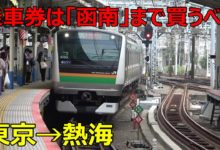 Photo of 【東京→熱海】絶対に買ってはいけない乗車券があった