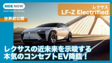Photo of レクサスの近未来を示唆するコンセプトEV「LF-Z Electrified」降臨!  今後のブランド戦略も発表 by 島下泰久×難波賢二