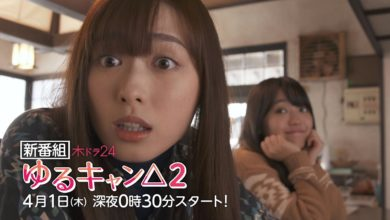 Photo of 【公式】木ドラ24『ゆるキャン△2』第1話 | テレビ東京