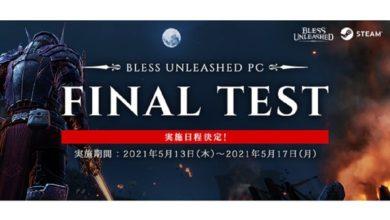 Photo of ASCII.jp:アスキーゲーム:FINAL TESTまであと3日!Steamストアページにて『BLESS UNLEASHED PC』のクライアント事前ダウンロードが開始!