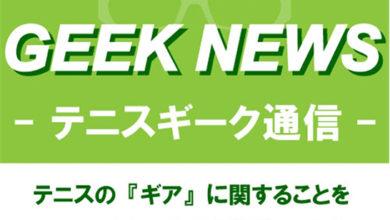 Photo of 「プリンスストリング6アイテムスピン実験のまとめ」 – テニス365 | tennis365.net