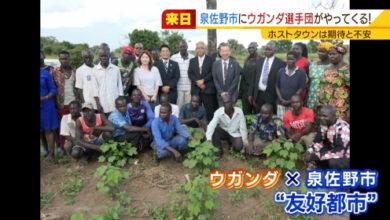 """Photo of 大阪にウガンダ選手団がやってくる!""""大歓迎""""したかったが…受け入れ自治体の葛藤   MBS 関西のニュース"""