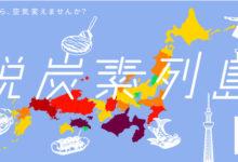 "Photo of 6月は環境月間!温暖化対策、あなたの地元は大丈夫? 47都道府県の脱炭素に向けた目標の""差""を見える化 ""いびつ""な日本地図『 脱炭素列島 』 を公開!:時事ドットコム"