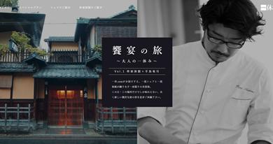 Photo of パリの名店「Restaurant PAGES」手島シェフ×『一休.com』が企画する「饗宴の旅 ~大人の一休み~」を公開|株式会社一休のプレスリリース