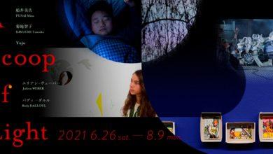 Photo of トーキョーアーツアンドスペース レジデンス 2021 成果発表展「A Scoop of Light 」7/3より開催!