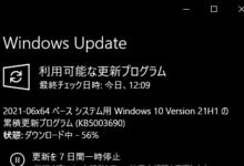Photo of 「Windows 10 バージョン 2004/20H2/21H1」にもCパッチ ~IMEが突然死する問題などを解決【21時40分追記】