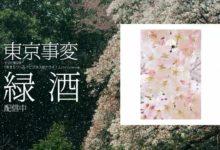 Photo of 東京事変 – 「緑酒」Spot Movie
