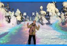 Photo of 超絕美藏王樹冰!!山形的兩天一日遊|日本自由行