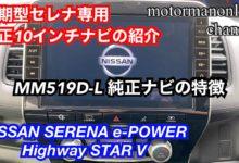Photo of 日産 セレナ e-power ハイウェイスターV 【純正ナビMM519D-Lの紹介】