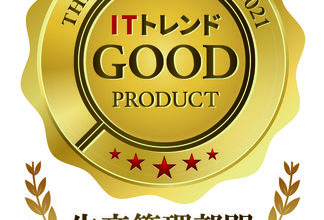 Photo of 中小製造業向け生産管理システム『TECHS-S(テックスエス)』が生産管理部門で唯一「ITトレンド Good Product」を受賞しました!:時事ドットコム