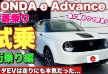 Photo of ホンダe アドバンス 1番試乗!街乗り編 ホンダのEVは走りにも本気だった… Honda New EV HONDA e Advance Test Drive