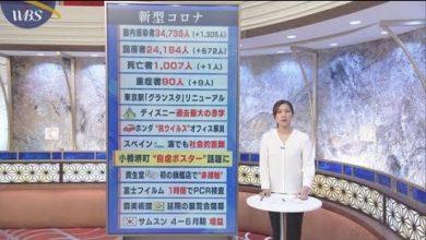 Photo of 7月30日のコロナ関連ニュースまとめ(2)