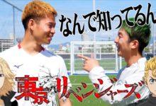Photo of 【ドッキリ】もしも東京リベンジャーズ知らない相方が東京リベンジャーズ全部暗記してたら。恐怖。