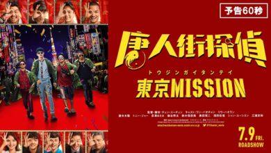 Photo of 映画『唐人街探偵 東京MISSION』日本版予告60秒 7月9日(金)日本緊急公開決定!