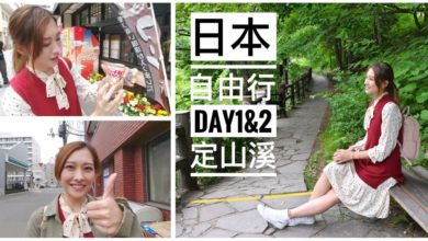 Photo of 🇯🇵日本自由行🇯🇵札幌定山溪一日遊(上)與神奇罐頭 Jozankei in Japan Sapporo and special can Japanese can food (有字幕)