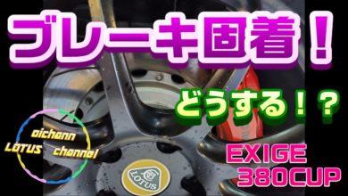Photo of 洗車後にサイドブレーキ引いて放置はやめましょうw【EXIGE380CUP】