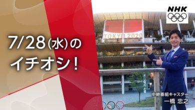 Photo of 7月28日(水)のイチオシ!   東京2020オリンピック   NHK