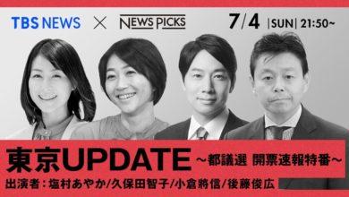 Photo of 【LIVE】都議選 開票速報!NewsPicksコラボ特番「東京UPDATE」