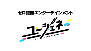 Photo of 新作アプリ『ユージェネ』第2弾PV公開!
