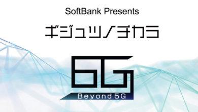 Photo of ソフトバンクが思い描く未来の通信・ネットワークの姿とは? オンラインイベント「ギジュツノチカラ Beyond 5G/6G編」 – ITをもっと身近に。ソフトバンクニュース