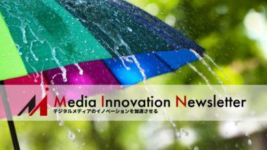 Photo of メディアから見た東京オリンピック【Media Innovation Newsletter】7/26号 | Media Innovation