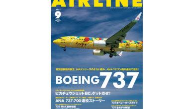 Photo of [雑誌]「ボーイング737大特集」月刊エアライン 21年9月号