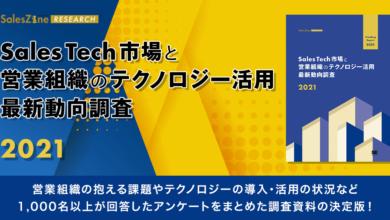 Photo of Sales Tech市場の最新動向と営業組織のテクノロジー活用をまとめた調査資料が発売:MarkeZine(マーケジン)