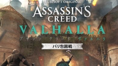 Photo of ASCII.jp:アスキーゲーム:『アサシン クリード ヴァルハラ』大型拡張コンテンツ第2弾「パリ包囲戦」が8月12日に配信決定