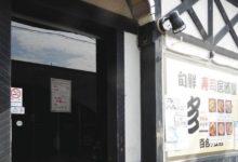 Photo of <新型コロナ>川崎市内でも酒類提供自粛要請 飲食店悲鳴「商売にならない」 協力金振り込みも「まだ」:東京新聞 TOKYO Web