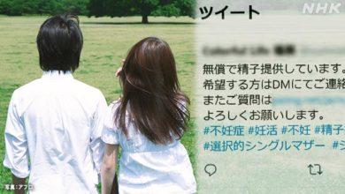 "Photo of WEB特集 精子を""もらう""""買う"" 規制なく進む現実 | 医療"