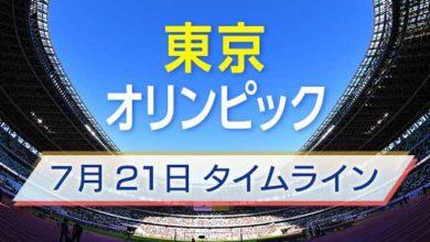 "Photo of 東京オリンピック 7月21日の動き ""競技スタート"" | NHKニュース"