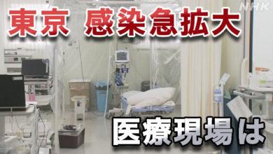 Photo of 東京 感染急拡大 病床確保が課題 医療現場は | 新型コロナウイルス