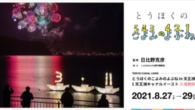 Photo of 寺田倉庫のアートプロジェクト「TOKYO CANAL LINKS」 、「とうほくのこよみのよぶね in 天王洲」 を開催