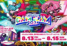 Photo of バーチャルSNS「cluster」でオンラインゲームジャム「ClusterGAMEJAM 2021 in SUMMER」8/13より開催 | PANORA