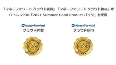 Photo of 『マネーフォワードクラウド経費』『マネーフォワードクラウド給与』が「ITトレンド」の「2021 Summer Good Product バッジ」を受賞