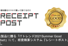 Photo of 優良製品に贈る「ITトレンド2021Summer Good Product」を経費精算システム『レシートポスト』が受賞。 株式会社BEARTAILのプレスリリース