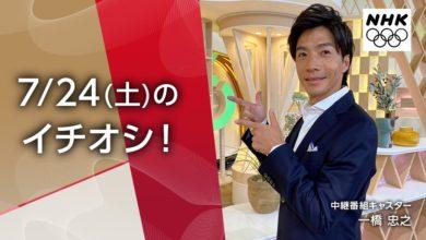 Photo of 7月24日(土)のイチオシ!   東京2020オリンピック   NHK